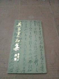 吴子建印集(1版1印)书脊背处有点水渍印  见图