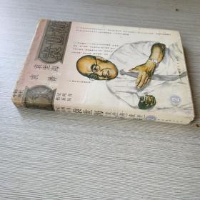 袁世海(第二部)
