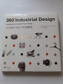 工业设计360°完全解读(精) 现货正版实拍速发 非偏包邮