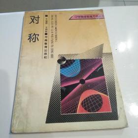 中学物理思维方法丛书-对称