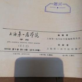 《上海第一医学院学报1978年第5卷第2_3期》