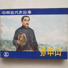 中国近代史故事 孙中山 上