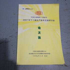 中国合成橡胶工业协会2007年丁二烯生产技术交流研讨会论文集