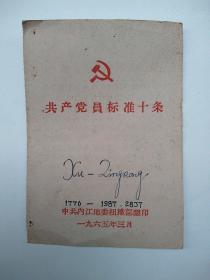 共产党员标准十条