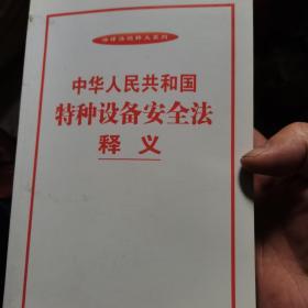 法律法规释义系列:中华人民共和国特种设备安全法释义