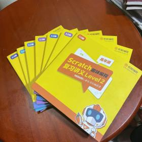 Scratch趣味编程复习讲义 Level2、3、4、5、6、7、8(七本合售看图)