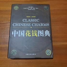 中国花钱图典(评级定价汉英双解)