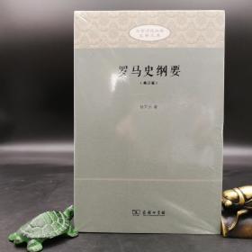 特惠 罗马史纲要(修订版)/北京师范大学史学文库