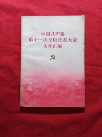 中国共产党第十一次全国代表大会文件汇编(15页插图完好)