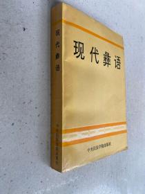 现代彝语——本书是为高等院校彝语文专业的学生和彝语文自学者写的。目的在于让读者全面系统地学习彝族语言的基础理论和基础知识,掌握它的基本规律和特点,为更好地运用彝语与进一步研究彝语奠定基础。