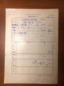 【人文社稿费单】北京日报张晓光《刘雁论文学与生活》