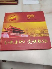 邮票册 庆祝中国共产党成立九十周年