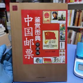 中国邮票,鉴赏图典