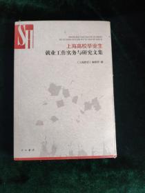 上海高校毕业生就业工作实务与研究文集