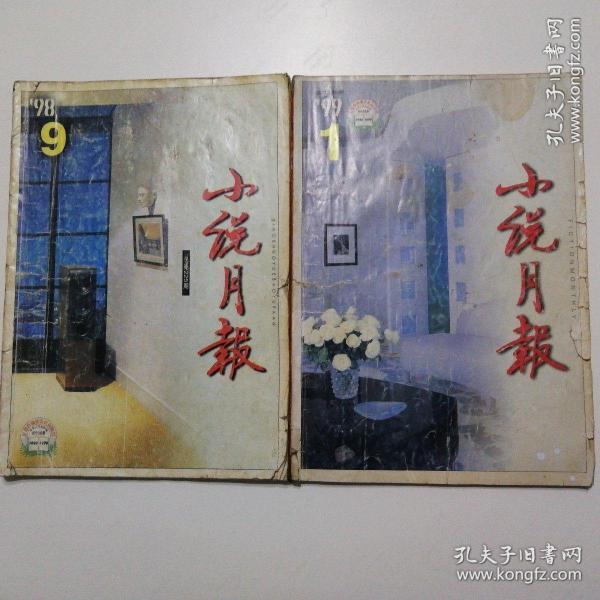 小说月报   (1998年第9期、1999年第1期2本合售)