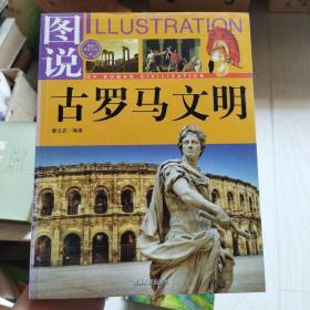 图说古罗马文明
