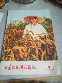 甘肃农业科技简讯  1971.4