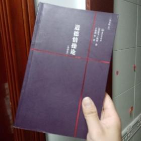 道德情操论:the theory of moral sentiments