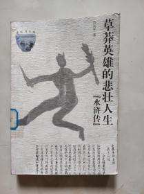 草莽英雄的悲壮人生――水浒传:读好书文库  馆藏