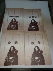 张爱玲作品集 (7册): 流言、第一炉香、惘然记 、续集、余韵、对照记、爱默生选集