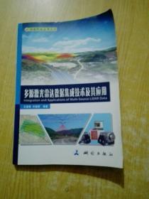 测绘科技应用丛书:多源激光雷达数据集成技术及其应用