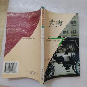 卫斯理科幻小说系列:古声