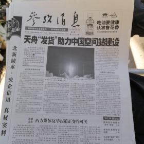 参考消息报纸2021年5月6月3月份一共45份
