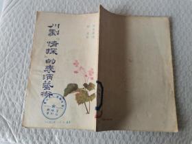 川剧情探的表演艺术文化生活出版社