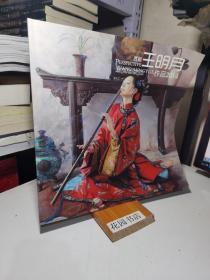 透视王明月作品(2014)作者签赠本