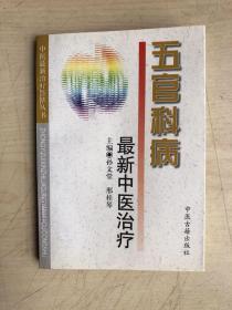 最新中医治疗:五官科病——中医最新治疗荟萃丛书