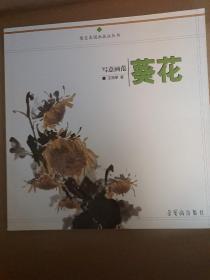 荣宝斋国画技法丛书:写意画范葵花