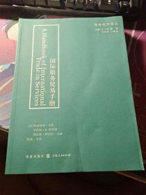 服务经济译丛:国际服务贸易手册