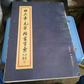 华夏万卷·田英章毛笔楷书字汇