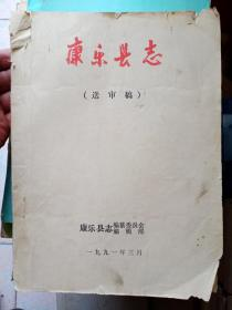 91年《康乐县志3》文化志(送审稿)16开油印本书厚2:6厘米