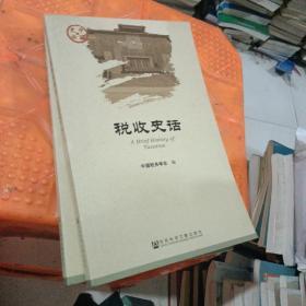 中国史话:税收史话