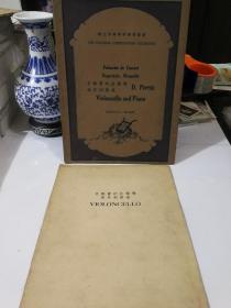 国立音乐专科学校丛书 音乐会的波兰舞 匈牙利杂感 1935年初版