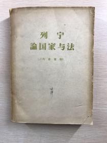 列宁论国家与法 下册(附上下册勘误)1960年北京大学(原版现货、内页干净)