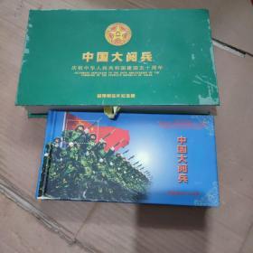 极限明信片纪念册 中国大阅兵50枚 一本 精装函套