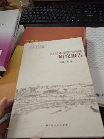 2013年南宁市市情研究报告