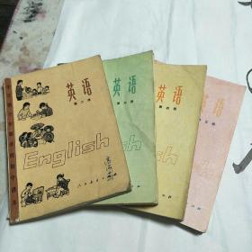 全日制十年制学校初中课本《英语》2·3·4·5册同售