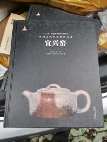 中国古代名窑系列丛书:宜兴窑 紫砂壶 罕见全新正版精装本