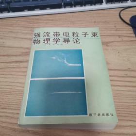强流带电粒子束物理学导论
