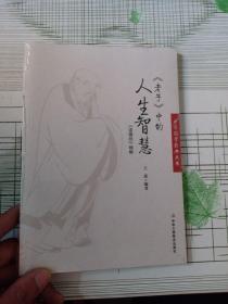 中华国学经典丛书·老子中的人生智慧:道德经精解
