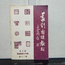 篆刻函授教材(第十一期)