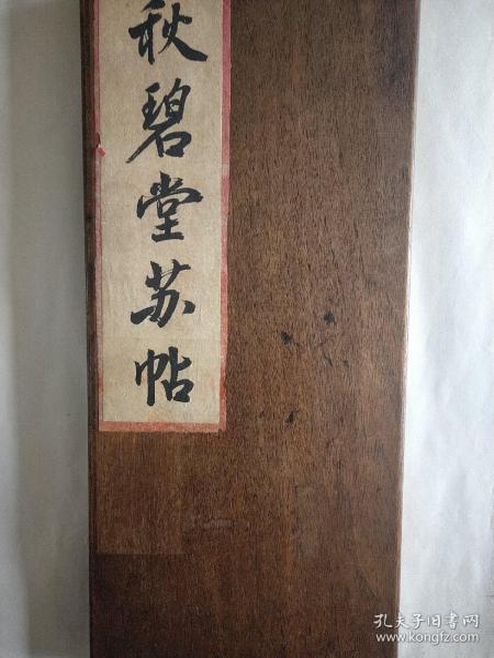 【秋碧堂书帖 】折叶23页