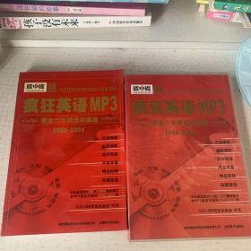 碟中碟疯狂英语MP3黄金六年精选珍藏版
