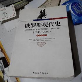 俄罗斯现代史(1945-2006)(教师参考书)(随机发货)