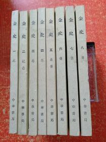 《金史》全八册 1-8册合售【竖排繁体右翻 1975年一版一印】