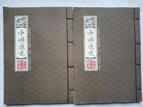线装藏书馆-中国通史 (文白对照,简体竖排,16开.三四卷)合售