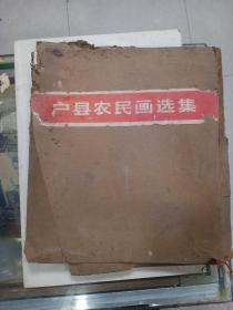 《户县农民画选集》活页80张全套,1975年1印